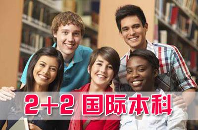 四川大学2+2留学,四川大学2+2留学招生简章